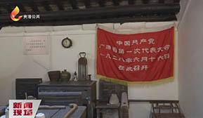 中共广西省第一次代表大会旧址被列为全国重点文物保护单位