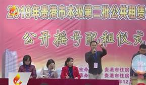 贵港市第二批公租房公开摇号 213户住户圆了安居梦