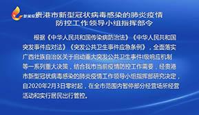贵港市新型冠状病毒感染的肺炎疫情防控工作领导小组指挥部令