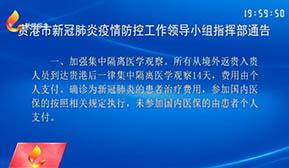 2020年3月18日 贵港市新冠肺炎疫情防控工作领导小组指挥部通告