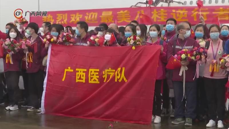 英雄荣归!广西支援湖北医疗队首批153人凯旋