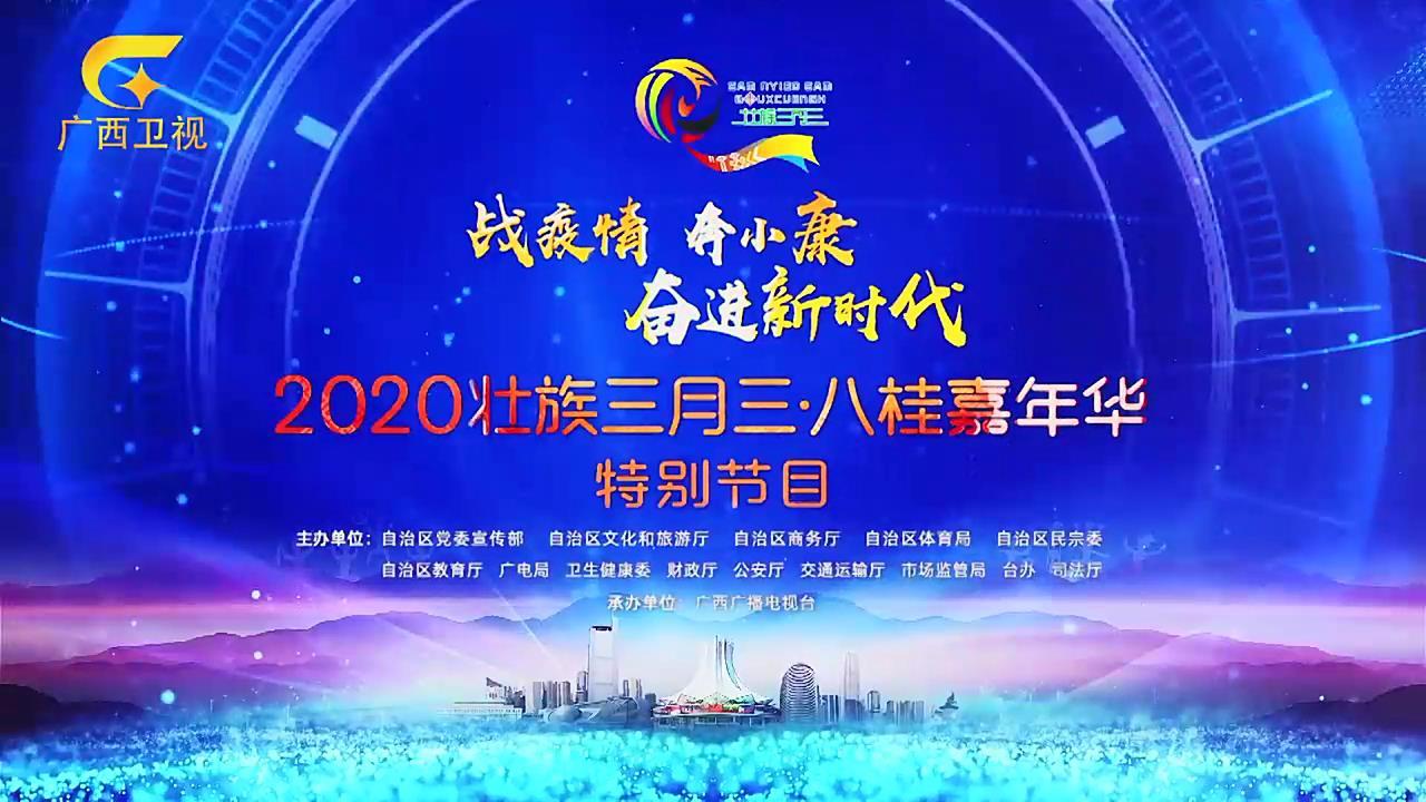 """战疫情 奔小康 奋进新时代――2020""""壮族三月三・八桂嘉年华""""特别节目"""