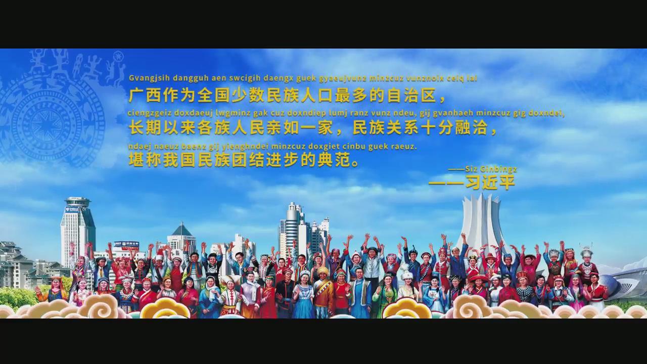 【三月三】民族团结进步主题宣传片(一)