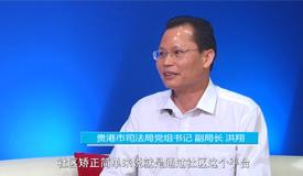 贵港司法局:高标准严规范全面提升贵港市社区矫正工作水平