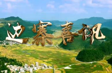 第八批中国梦歌曲--《边寨喜讯》