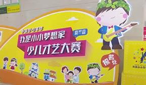 """第一届""""中国梦・少年梦 我是小小梦想家""""少儿才艺大赛开始报名了"""