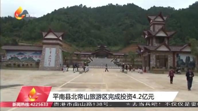 平南县北帝山旅游区完成投资4.2亿元