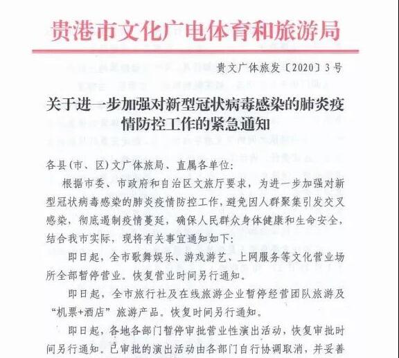注意啦!贵港市所有A级景区暂停开放,网吧、KTV等娱乐场所暂停营业...