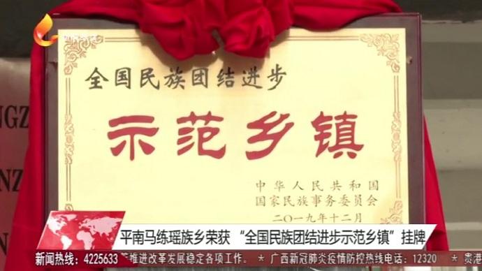 """平南马练瑶族乡荣获 """"全国民族团结进步示范乡镇""""挂牌"""