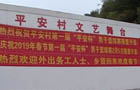平南县平安村:重抓基础设施建设  夯实脱贫攻坚基础
