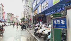 平南:优化环境 争创文明城市