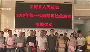 平南法院集中发放22万元司法救助金
