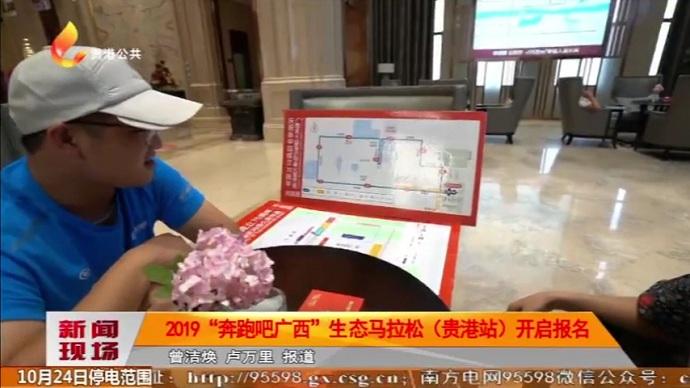 """2019""""奔跑吧广西""""生态马拉松(贵港站)开启报名"""