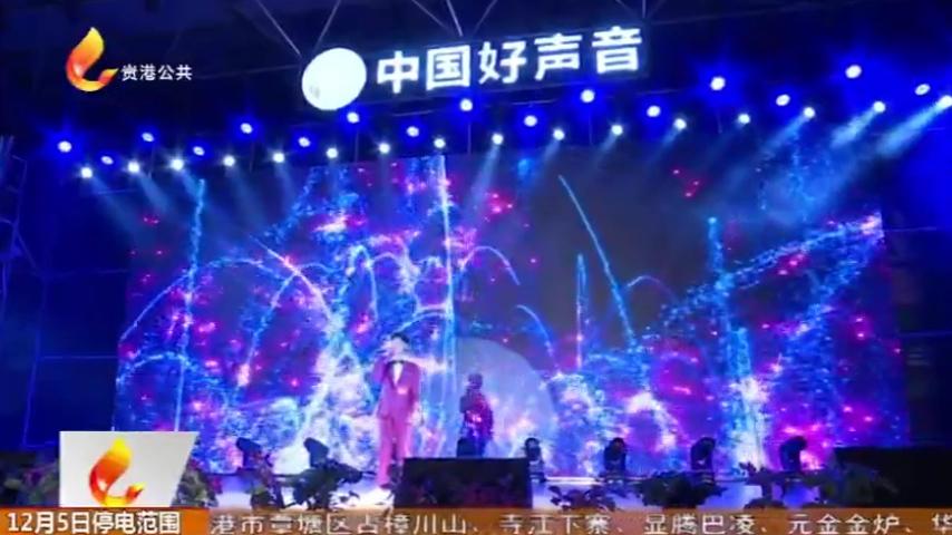 中国好声音海选贵港赛区启动  荷中十大歌手晋级下轮海选