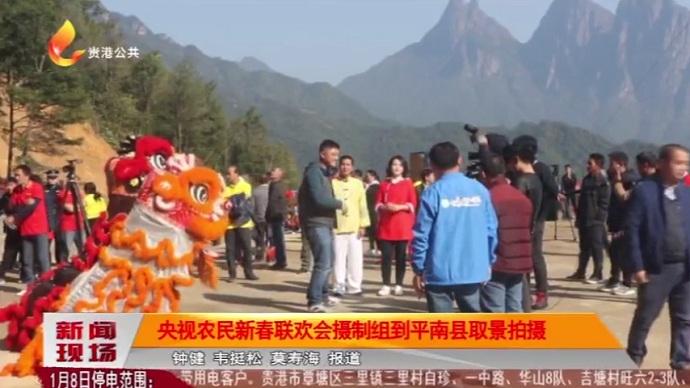 央视农民新春联欢会摄制组到平南县取景拍摄