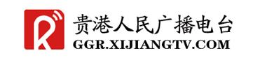 广西贵港经济生活在线电视直播